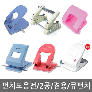 펀치모음전/2공/고정/이동/겸용/큐/화신/평화/판교