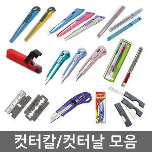 사무용 베스트 컷터/캇타날모음/화신/평화/도루코
