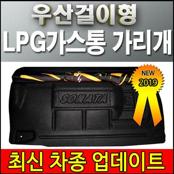 LPG 차량 트렁크 가스통 커버 올뉴 K5 K7 그랜져 IG 상품이미지