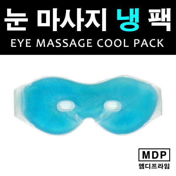 눈 마사지 냉팩 1개/눈냉팩/눈찜질팩/눈팩/눈아이스팩 상품이미지