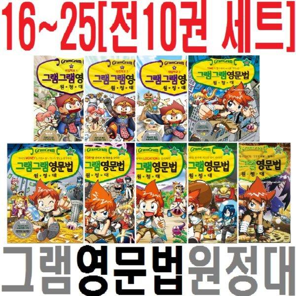 그램그램 영문법 원정대 시리즈 16~25 10권 세트 최신간 16 17 18 19 20 21 22 23 24 25 최신간 상품이미지