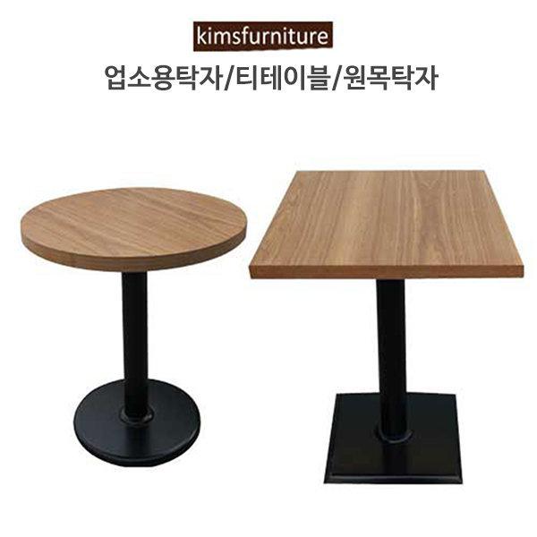 원목티테이블/탁자/식탁/회의용/업소용/커피숍/책상 상품이미지