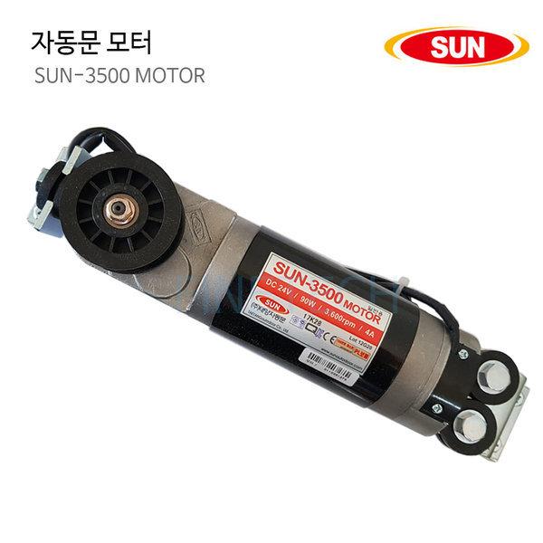 태양자동문 DC 모터기 SUN-3500 부속품 상품이미지