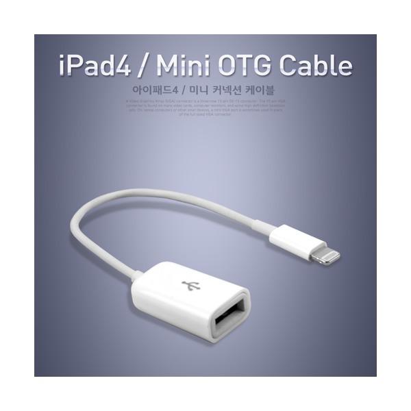 무배 IT502 아이패드4/미니 커넥션 OTG 케이블/ Ipad4 상품이미지