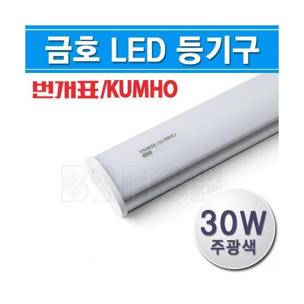 금호전기/번개표LED-등기구-LFX1200-30W-주광색-6500K 상품이미지