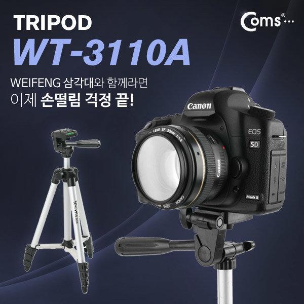 무배 BU612 경량 카메라삼각대 WT-3110A 수평계 DSLR 상품이미지