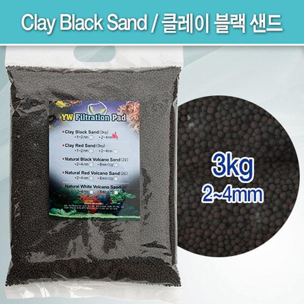 클레이 샌드 블랙 3kg 2~4mm /구피 수초 바닥재 소일 상품이미지