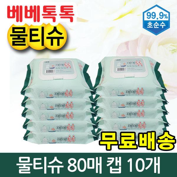 베베톡톡 물티슈 생활물티슈 80매 캡 캡형 10개 상품이미지