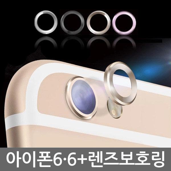 아이폰X 6S 7 8 렌즈링 카메라 보호링 상품이미지