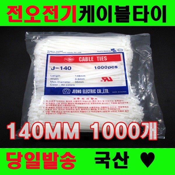 국산 케이블타이/국산 전오전기 /140MM고품질/전선정 상품이미지