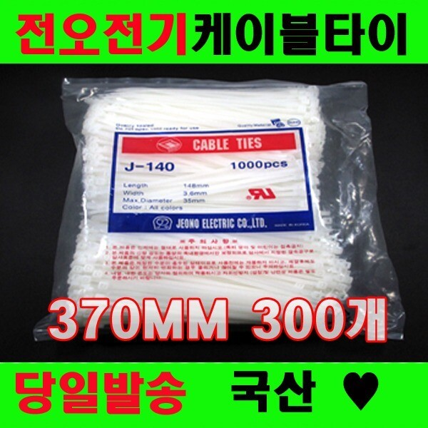 국산 케이블타이/국산 전오전기 /370MM고품질/전선정 상품이미지