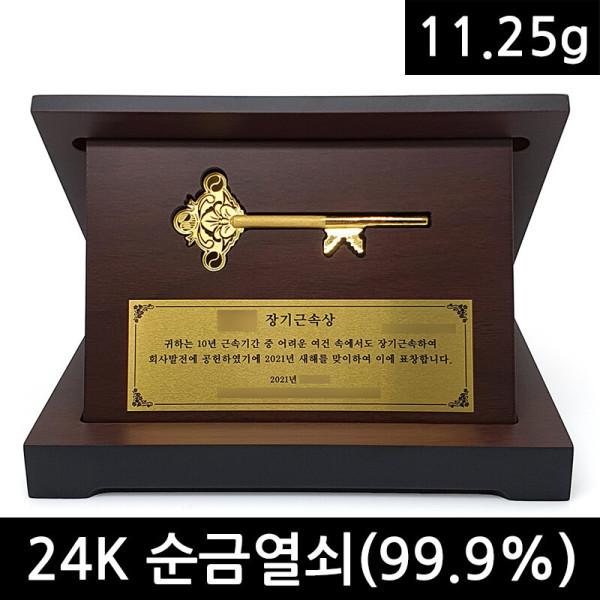 24k 행운의 순금열쇠 황금열쇠 11.25g 베스트금거래소 상품이미지