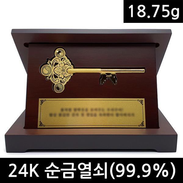 24k 행운의 순금열쇠 황금열쇠 18.75g 베스트금거래소 상품이미지