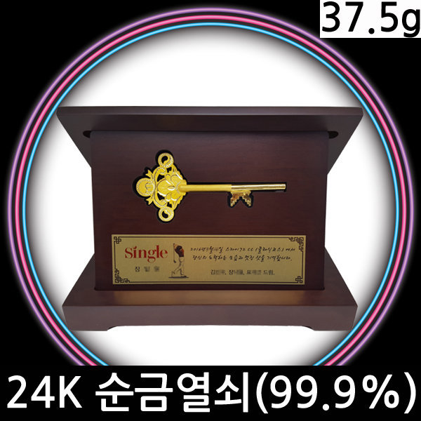 24k 행운의 순금열쇠 황금열쇠 37.5g 베스트금거래소 상품이미지