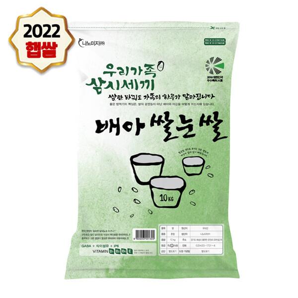 (현대Hmall) 2018년산  배아쌀눈쌀 10kg 상품이미지