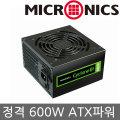 마이크로닉스 정격600W CYCLONE ATX 파워서플라이
