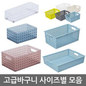 고급바구니 사이즈별 모음/트레이/정리함/소품함