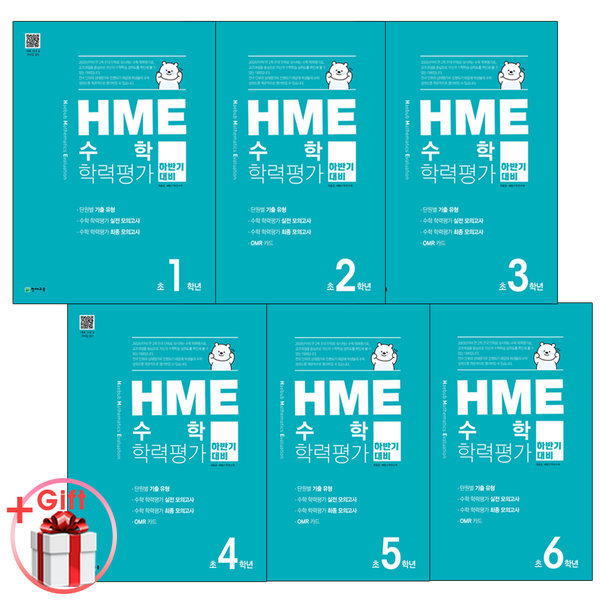 노트 증정) HME 수학학력평가 문제집 (2019) : 상반기/하반기/hme에이치엠이 상품이미지