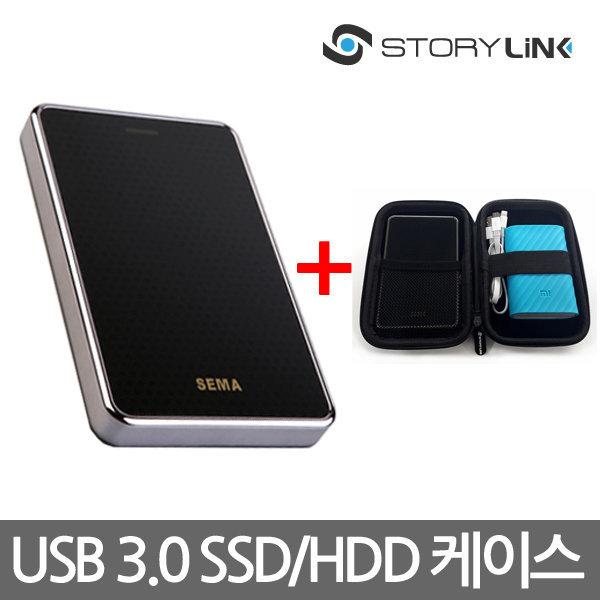 세마전자 K3 외장하드 케이스 /하드디스크/SSD 하드 상품이미지