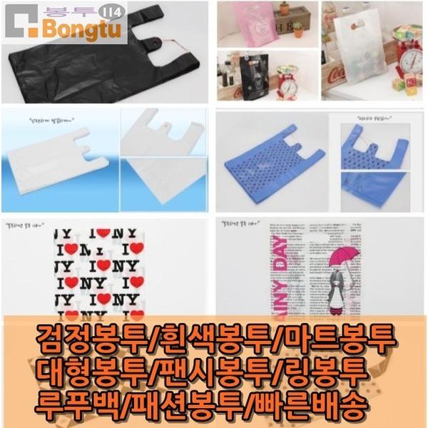 봉투114  각종봉투/마트봉투/쇼핑봉투/복주머니 상품이미지