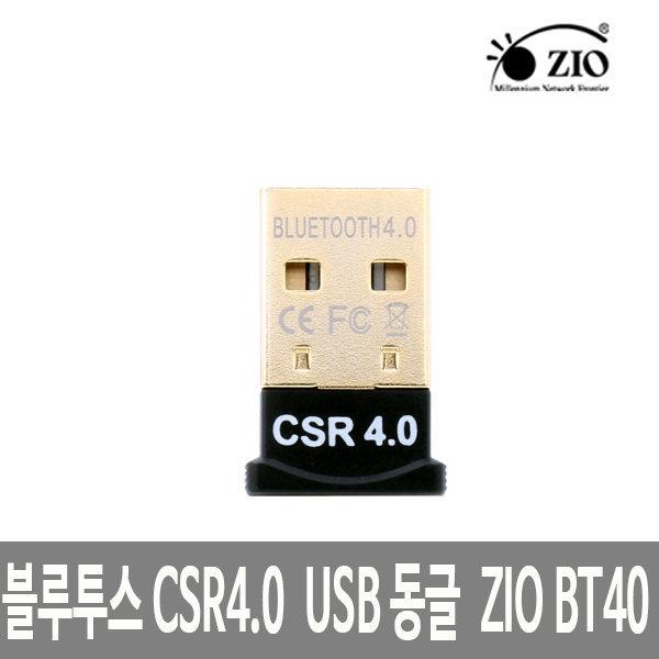 지오 ZIO BT40 블루투스 동글 /CSR_4.0/ /바로배송/ 상품이미지
