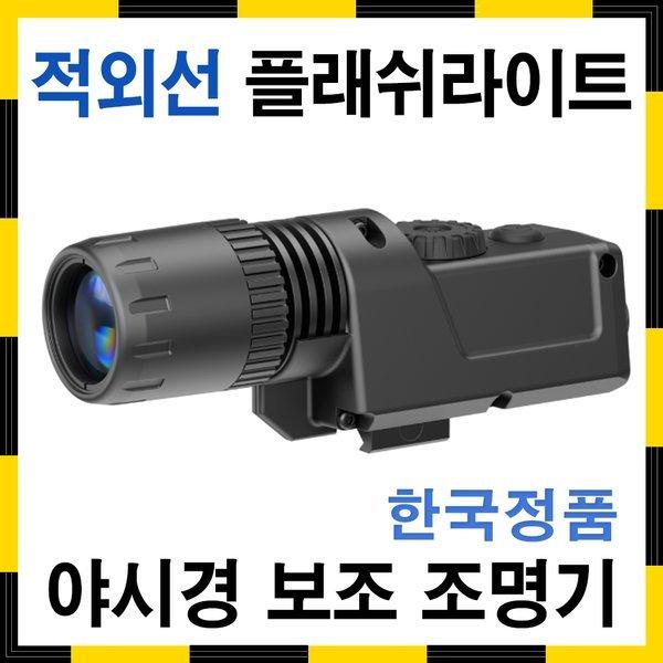 940 LED 야간투시경 플래시라이트 레콘야시경장착가능 상품이미지