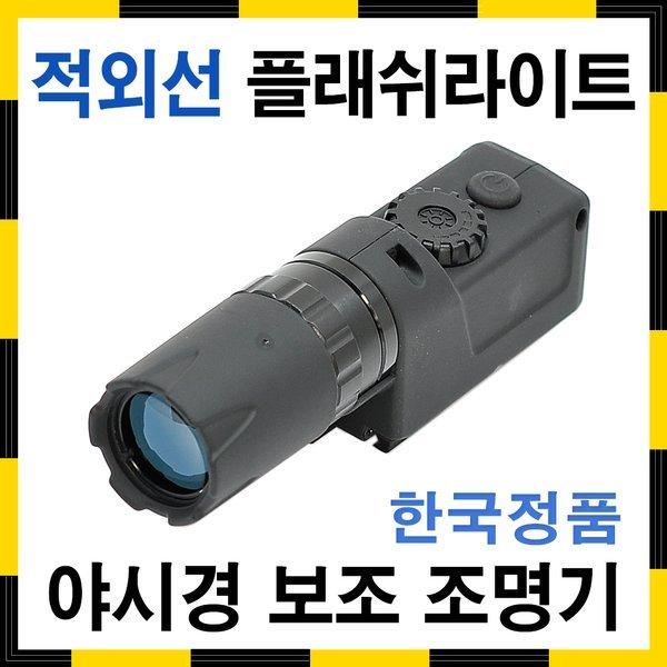 808S Laser 플래시라이트 레콘 야간투시경 장착가능 상품이미지