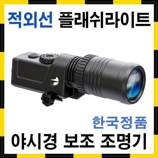 X850 LED 야간투시경 플래시라이트 레콘 야시경 장비 상품이미지