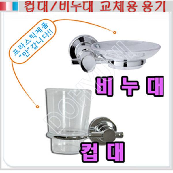 교체용컵대/교체용비누대/컵용기/비누용기 상품이미지