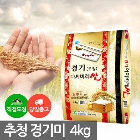 경기추청 아끼바리쌀 4kg / 쌀4kg 쌀소포장