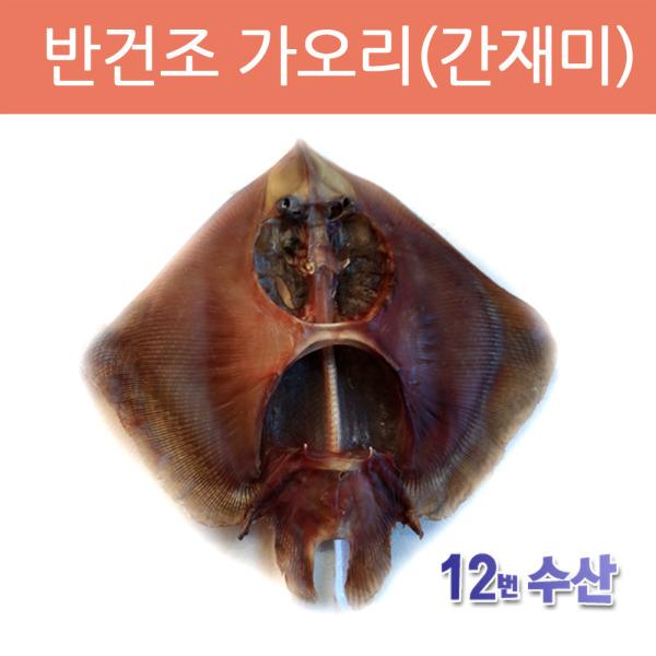 자연산 반건조 가오리 (반건조 가재미) 1팩/2~3미 상품이미지