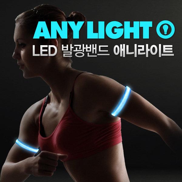 애니라이트LED전구/발광밴드/LED바/안전등/자전거용품 상품이미지