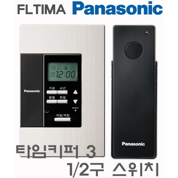 파나소닉ES신동아 플래티마 타임키퍼3 스위치 1구 2구 상품이미지