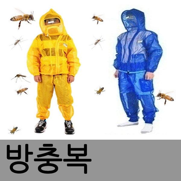 방충복/벌초/낚시용품/벌옷/해충퇴치/양봉/모기장옷 상품이미지