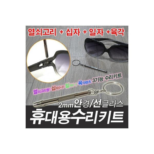 3기능안경수리키트/선글라스수리키트/안경드라이버/다 상품이미지