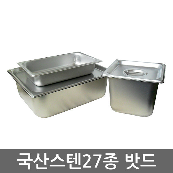 스텐밧드 밧드 받드 2/3바트 6인치 양념통 보관 상품이미지