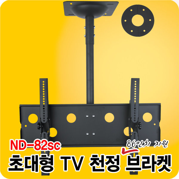 37~85형 TV/70kg 지지/ND-82sc 대형 TV용 천장브라켓 상품이미지