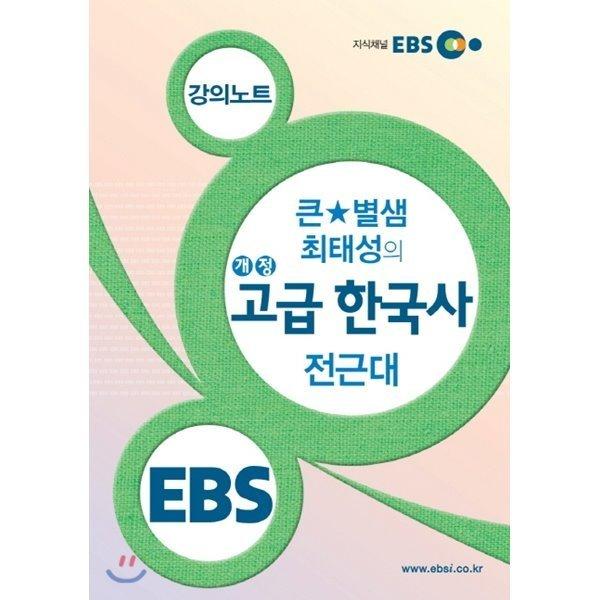 EBSi 강의노트 큰 별샘 최태성의 개정 고급 한국사 전근대  최태성 상품이미지