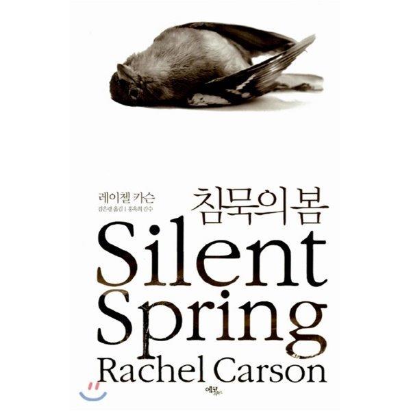 침묵의 봄  레이첼 카슨 상품이미지