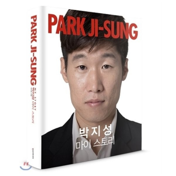 박지성 마이 스토리 : PARK JI-SUNG MY STORY  박지성 상품이미지