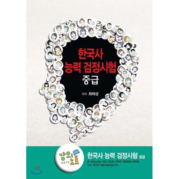 EBS 한국사 능력 검정시험 중급 강의노트  최태성 상품이미지