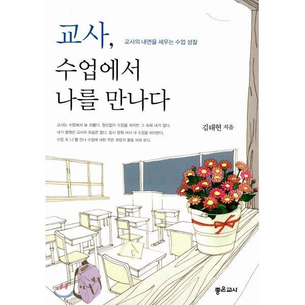 교사  수업에서 나를 만나다  김태현 상품이미지