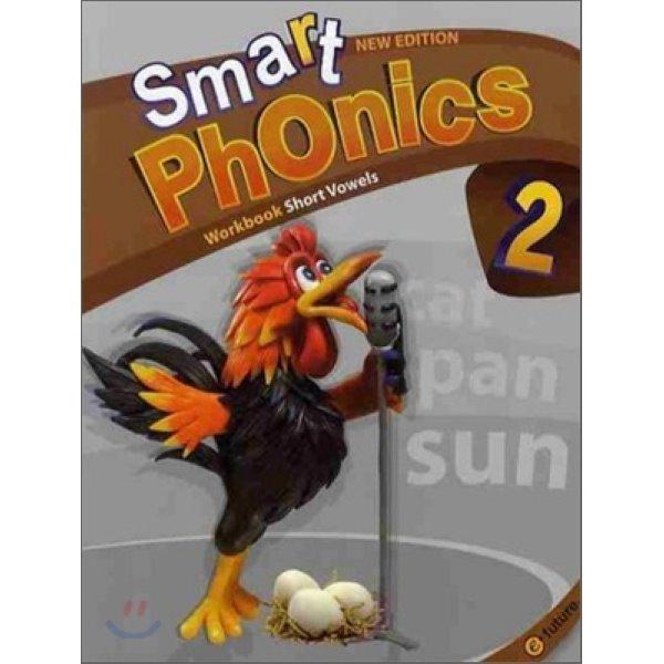 Smart Phonics 2 : Workbook (New Edition) : 스마트 파닉스  편집부 상품이미지