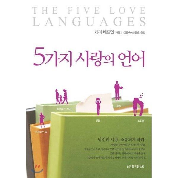 5가지 사랑의 언어  게리 채프먼 상품이미지