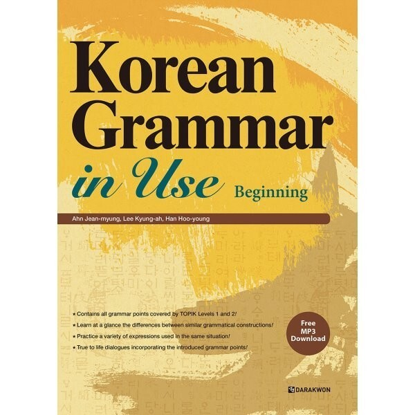 Korean Grammar in Use Beginning  안진명 이경아 한후영 상품이미지