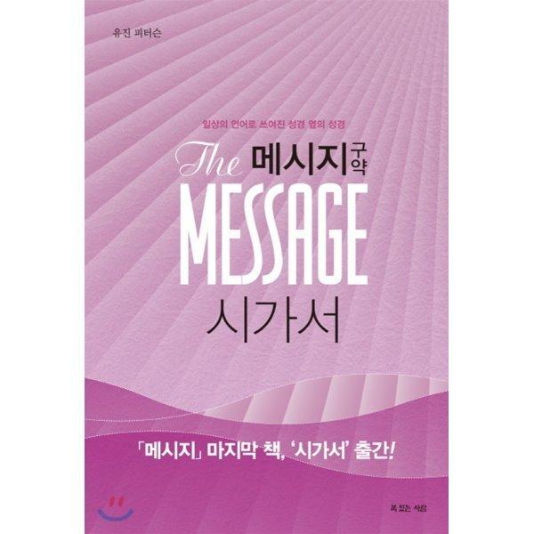 메시지 구약 시가서 : 일상의 언어로 쓰여진 성경 옆의 성경  유진 피터슨 상품이미지
