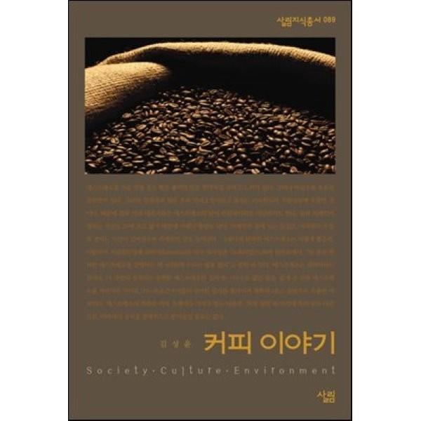 커피 이야기  김성윤 상품이미지