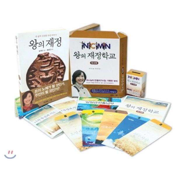 왕의 재정 + 왕의 재정학교 워크북 패키지  김미진 상품이미지