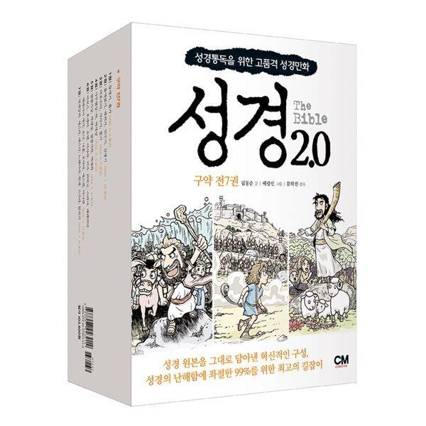 성경 2.0 구약세트 : 성경통독을 위한 최고의 자습서  김동순 상품이미지