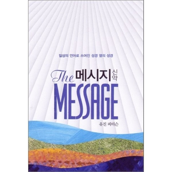 메시지 신약 선물용 무선판 : 일상의 언어로 쓰여진 성경 옆의 성경  유진 피터슨 상품이미지